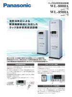 ラック形非常用放送設備WL-8000A/WL-8500A チラシ