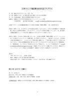 日本ロレンス協会第45 回大会プログラム