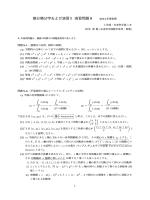 微分積分学および演習Ⅱ 演習問題