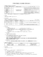 医療職(臨床検査技師、看護師)/自衛隊横須賀病院