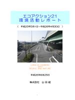 エコアクション21 環 境 活 動 レ ポ ー ト