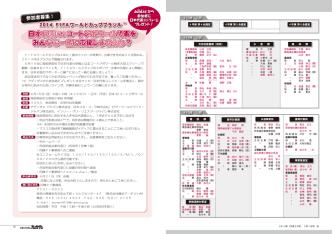 8~9ページ - 陸前高田市