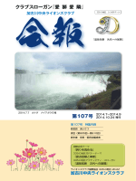 Web会報No.107(PDF版)