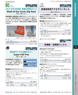 Wash-N-Dry Cover Slip Rack Super PAP Pen 免疫染色用