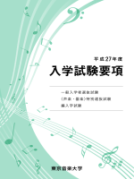 入学試験要項 - 東京音楽大学