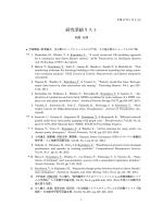研究業績リスト - 知能推論研究分野(鷲尾研)