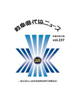 岐阜県代協ニュース平成26年12月号