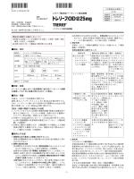 添付文書 - 大日本住友製薬 医療情報サイト
