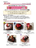 エキュート バレンタインキャンペーン 1 月 26 日(月)