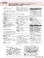 くらしの情報 [3104KB pdfファイル]