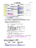 こちらからダウンロード(PDFファイル) - 日立陸上クラブ Hitachi Track