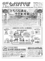 平成27年1月11日号 (PDFファイル 8.1MB)