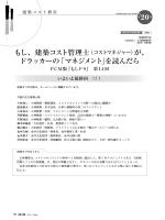 第14回 - 日本建築積算協会