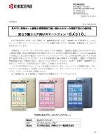 京セラ、シンプルな操作で使いやすいシニア向けスマートフォン 「BASIO」