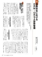 保険会社におけるERM・ORSA態勢整備 (PDF:307KB)