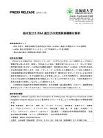 (医学研究科 助教 高橋 秀尚,教授 畠山 鎮次)(PDF)