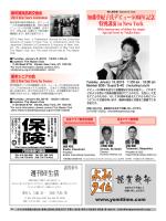 New Executive Committee Member, Director 日本