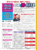 1/14号 - 日本卓球協会