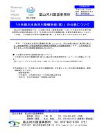 富山河川国道事務所 - 国土交通省北陸地方整備局