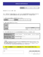 金融商品取引業者等変更届出書(654KB)