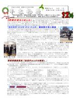 学校だより「千本松原」 - 沼津市教育委員会ホームページ