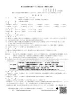 要項 - 石巻卓球協会