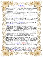復讐法廷 - 日本義塾