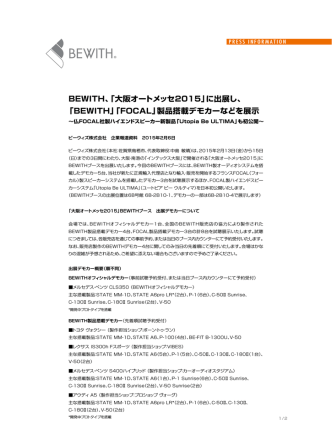 BEWITH、「大阪オートメッセ2015」に出展し、 「BEWITH」「FOCAL」製品