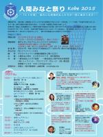 CHIEGUMI FESTA 2015
