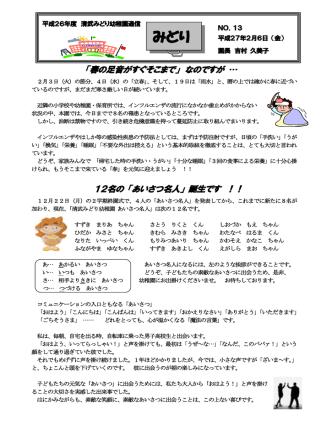 attachment_id=20106 - 宮崎学園短期大学附属 清武みどり幼稚園