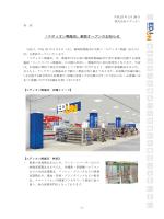 「エディオン熱海店」新設オープンのお知らせ357KB