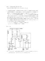 基準37 非常電源の設置及び維持に関する基準 法令等に定める技術上