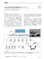 GPS応用列車在線表示システム(PDF:47.3KB)