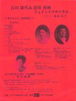 吉田珠代&妻屋秀和 ジョイントリサイタル ピアノ:高橋裕子