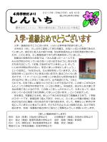 4月号(PDF - 福山市教育委員会