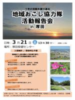 地域おこし協力隊活動報告会厚田会場チラシ [PDFファイル/442KB]