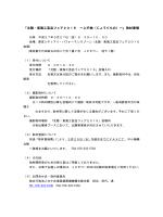 「北陸・東海工芸品フェア2015 ~上手物(じょうてもの)~」取材要領