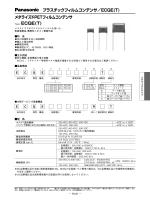 プラスチックフィルムコンデンサ/ECQE(T)