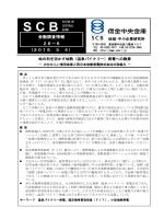 (温泉バイナリー)発電への融資 - 信金中金 地域・中小企業研究所