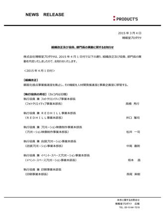 4月1日付 組織改正及び役員、部門長の異動に関するお知らせ