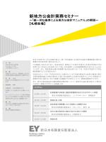 新地方公会計実務セミナー - 新日本有限責任監査法人