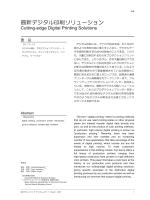 全文 [PDF:1.43MB]