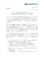 エイツーヘルスケアとメディデータが日本に適したRisk