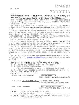 4月20日開催 第5回「インド・日本製薬セミナー