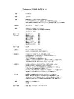 (土) U-10 FC PROUD招待大会