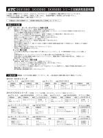 SKX1000/3000/5000シリーズ収納具