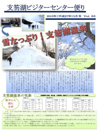 2015年3月号 - 支笏湖ビジターセンター