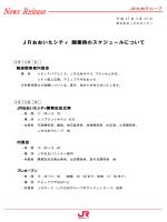 JRおおいたシティ 開業時のスケジュールについて;pdf