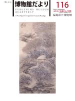 博物館だより116号;pdf