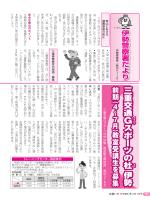 広報いせ平成27年4月1日号(12から17ページ)(PDF文書);pdf